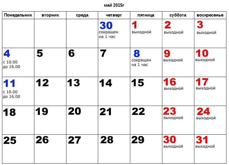 График выходных, бесплатные фото, обои ...: pictures11.ru/grafik-vyhodnyh.html