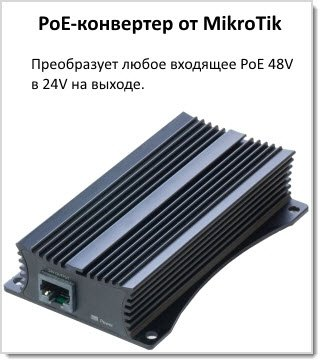 PoE конвертер MikroTik