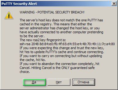 Предупреждение SSH