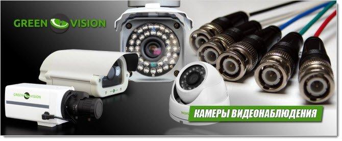 Гибридные видеокамеры Green Vision
