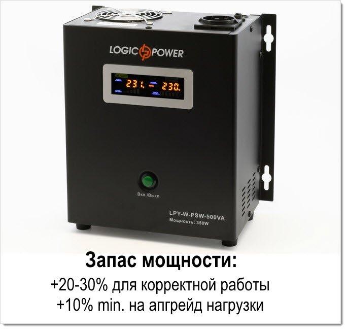 Запас мощности ИБП