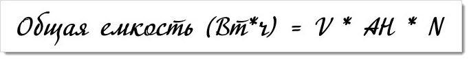 Расчет общей емкости ИБП