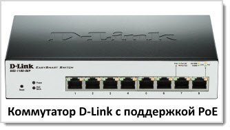 Коммутатор D-Link с поддержкой PoE