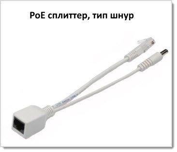 PoE сплиттер в виде шнура