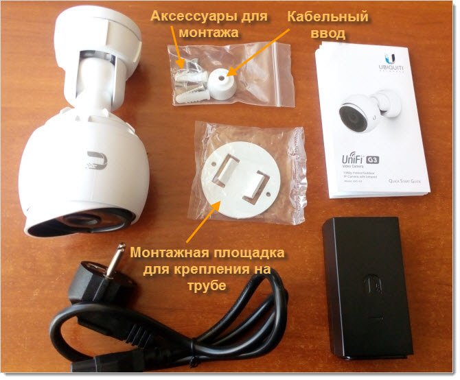 Комплектация UniFi Video Camera G3