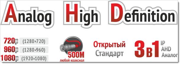 AHD-технология
