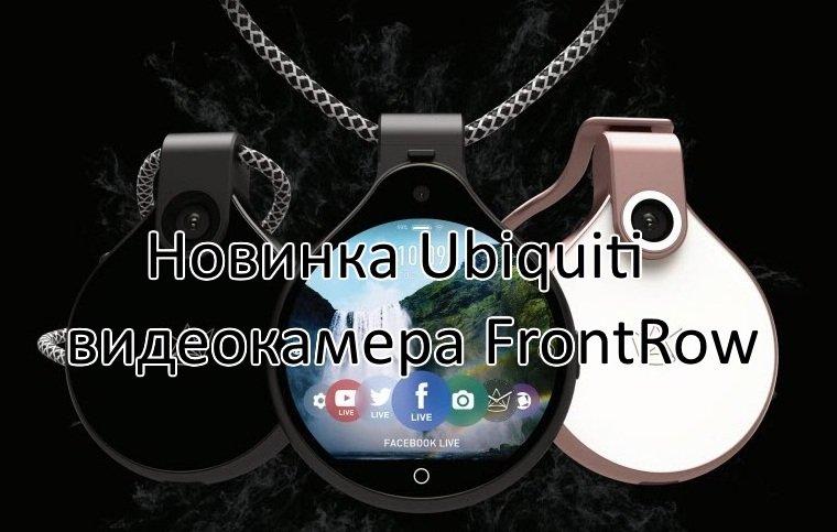 Новинка Ubiquiti - революционная видеокамера FrontRow