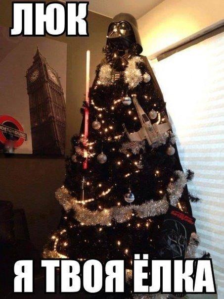 Люк, я твоя новогодняя елка