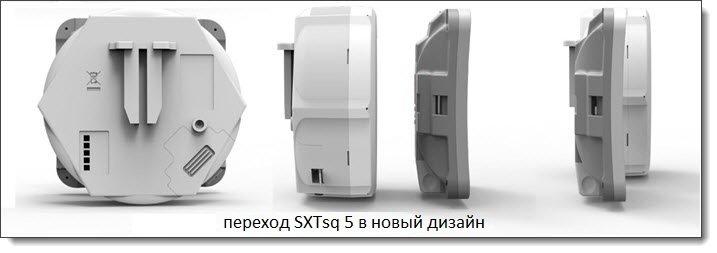 Переход SXTsq 5 в новый дизайн