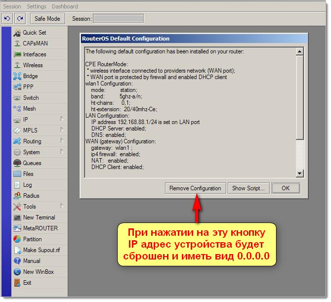Remove configuration
