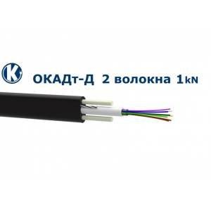 Одескабель ОКАДт-Д(1,0)П-2Е1 подвесной оптоволоконный дроп-кабель