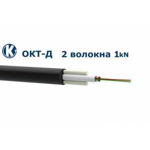Одескабель ОКТ-Д(1,0)П-2Е1-0,36Ф3,5/0,22Н18-2 подвесной оптоволоконный дроп-кабель