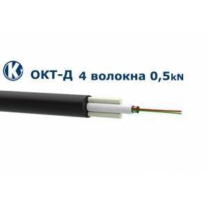 Одескабель ОКТ-Д(0,5)П-4Е1-0,36Ф3,5/0,22Н18-4 подвесной оптоволоконный дроп-кабель