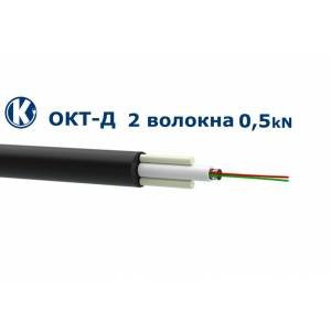 Одескабель ОКТ-Д(0,5)П-2Е1-0,36Ф3,5/0,22Н18-2 подвесной оптоволоконный дроп-кабель