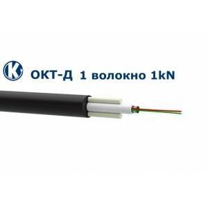 Одескабель ОКТ-Д(1,0)П-1Е1-0,36Ф3,5/0,22Н18-1 подвесной оптоволоконный дроп-кабель