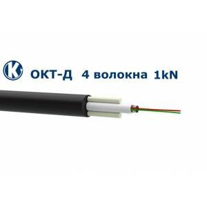 Одескабель ОКТ-Д(1,0)П-4Е1-0,36Ф3,5/0,22Н18-4 подвесной оптоволоконный дроп-кабель