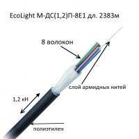 Одескабель EcoLight М-ДС(1,2)П-8Е1 дл. 2383м