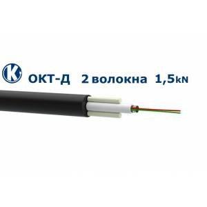 Одескабель ОКТ-Д(1,5)П-2Е1-0,36Ф3,5/0,22Н18-2 подвесной оптоволоконный с 2-мя прутками