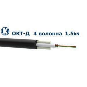 Одескабель ОКТ-Д(1,5)П-4Е1-0,36Ф3,5/0,22Н18-4 подвесной оптоволоконный с 2-мя прутками