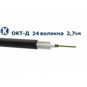 Одескабель ОКТ-Д(2,7)П-24Е1-0,36Ф3,5/0,22Н18-24 подвесной оптоволоконный с 2-мя прутками